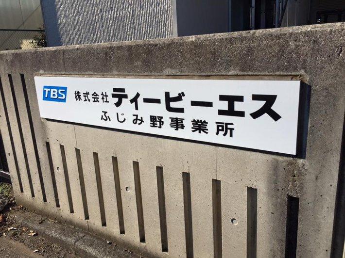 新拠点 ふじみ野事業所 開設! ~物流管理のティービーエス~