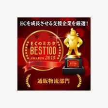 ECのミカタ BEST100 2015