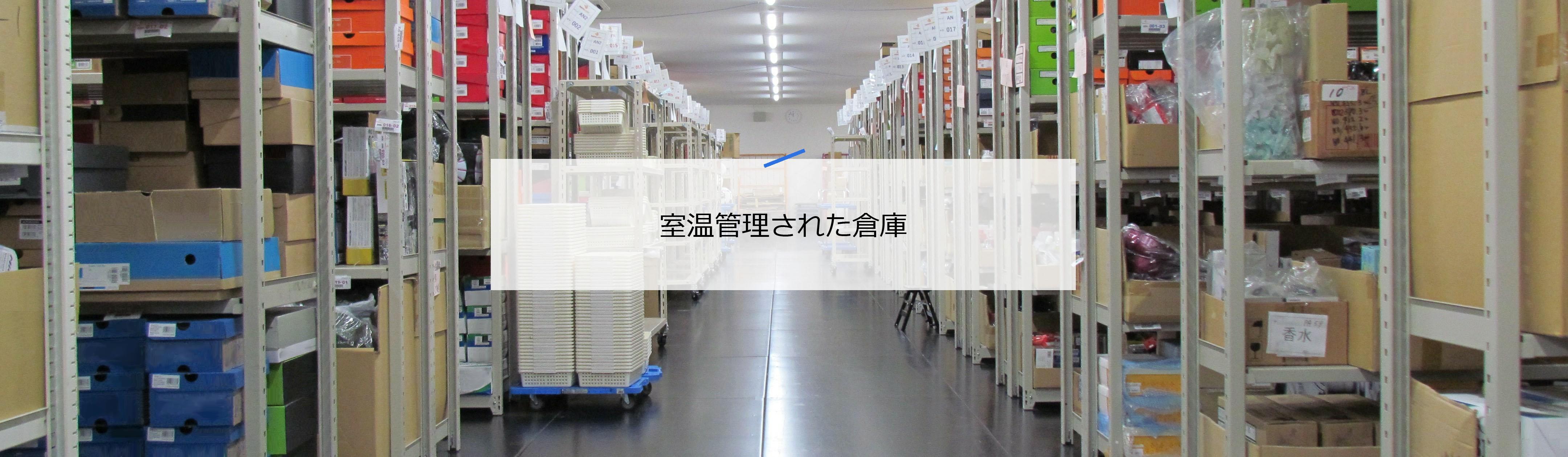 室温管理された倉庫